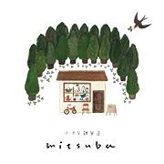岡山市内のどこか懐かしいレトロテイストな雑貨屋/ちいさな雑貨屋mitsuba