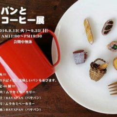 パンとコーヒー展